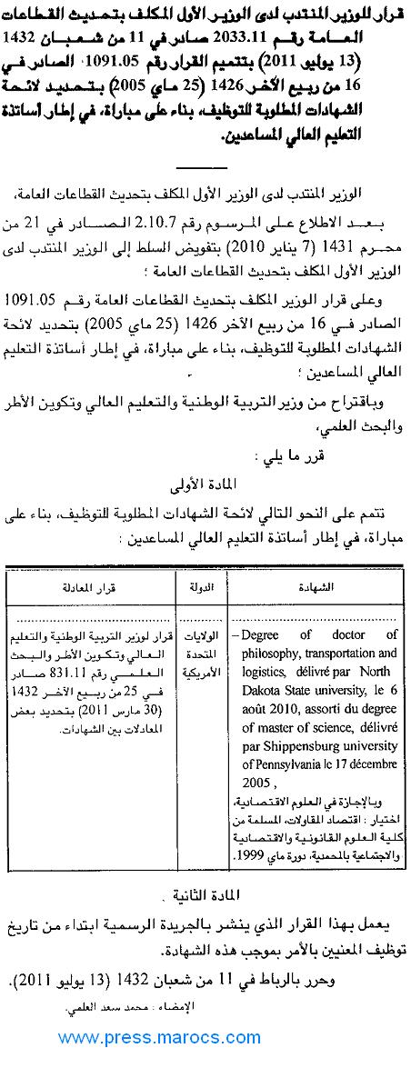 لائحة الشهادات المطلوبة للتوظيف ,بناء على مباراة , في إطار أساتذة التعليم العالي المساعدين - الولايات المتحدة الأمريكية - ( قرار 13 يوليوز 2011) P210