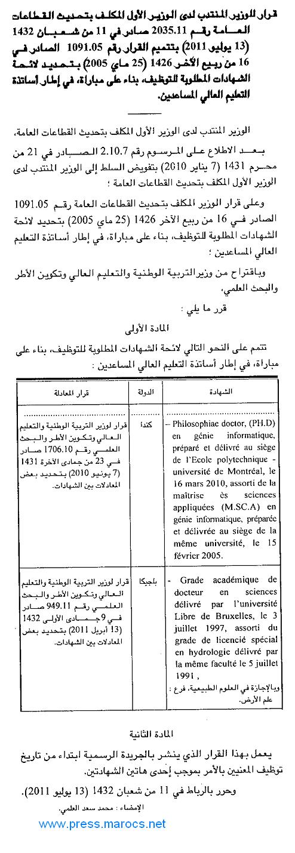 لائحة الشهادات المطلوبة للتوظيف , بناء على مباراة , في إيطار أساتذة التعليم العالي المساعدين - إسبانيا - كندا - ماليزيا - بلجيكا - (قرار 13 يوليوز 2011) P410