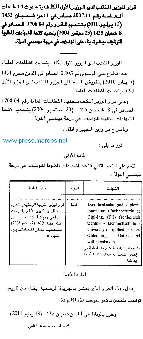 لائحة الشهادات المطلوبة للتوظيف مباشرة ,بناء على المؤهلات , في درجة مهندسي الدولة - المانيا - ( 13 يوليوز 2011) P610