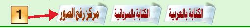 انشاء مركز لرفع الصور خاص بموقع البيت الارامي العراقي Photo_30