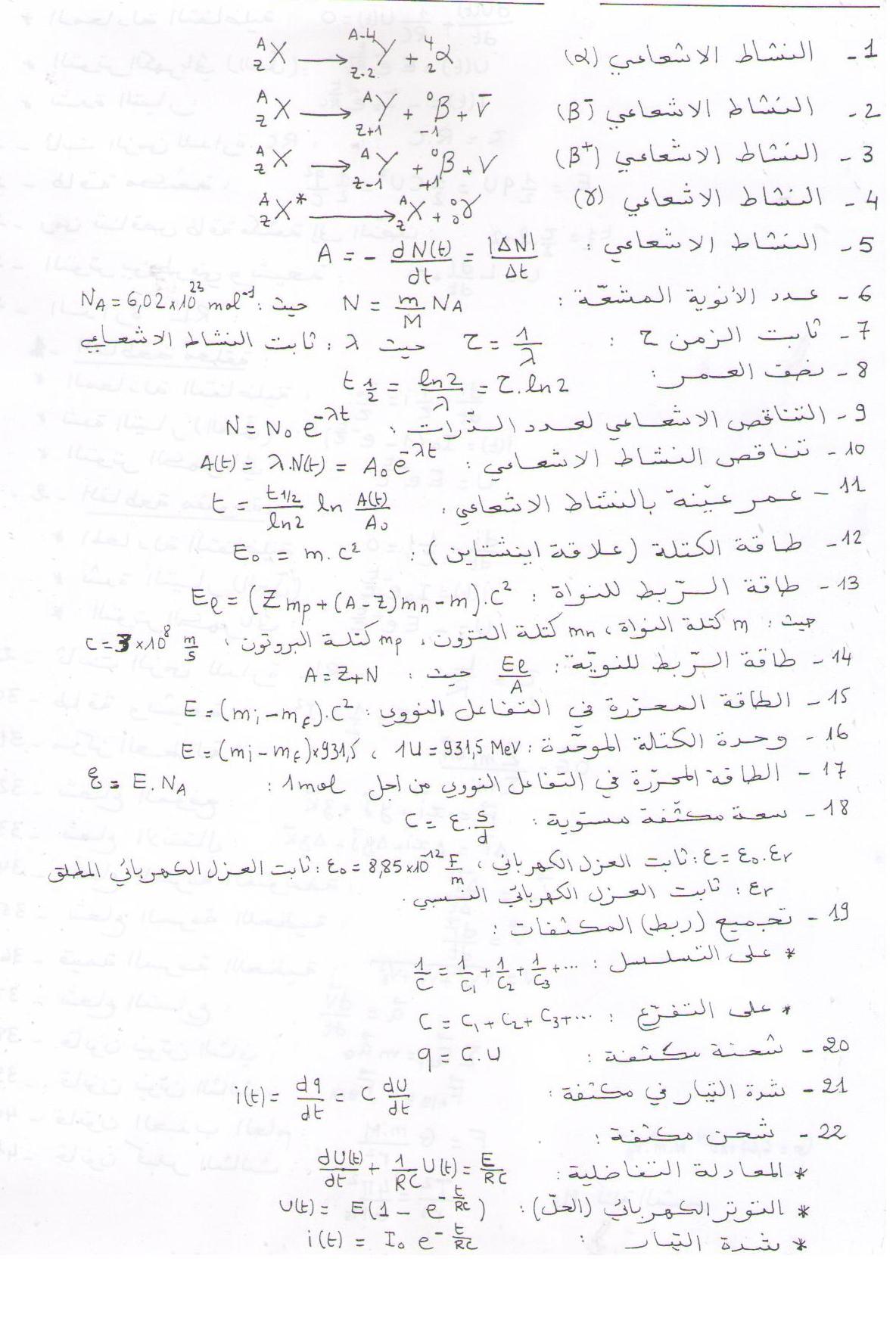 قوانين الفيزياء بشكل مبسط وجميل جدا على 3 مطبوعات Pictu109