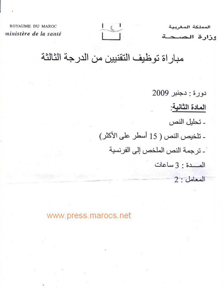 وزارة الصحة: نموذج مباراة توظيف تقنيين من الدرجة الثالثة تخصص تحليل النصوص دورة 12دجنبر 2009 Press110
