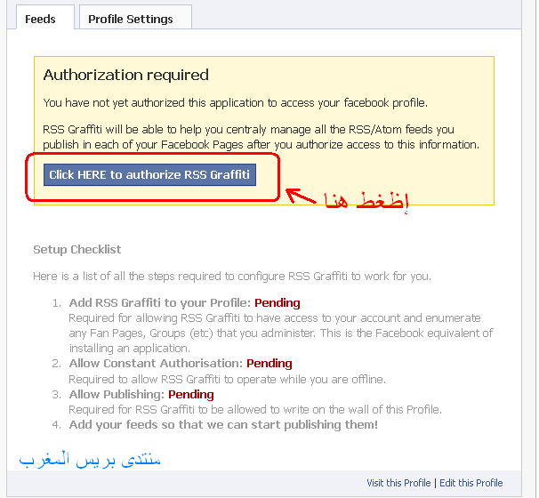 شرح طريقة نشر مواضيع المنتدى في صفحتك بالفايسبوك تلقائيا Press110