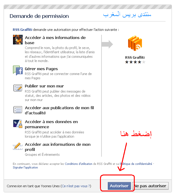 شرح طريقة نشر مواضيع المنتدى في صفحتك بالفايسبوك تلقائيا Press210