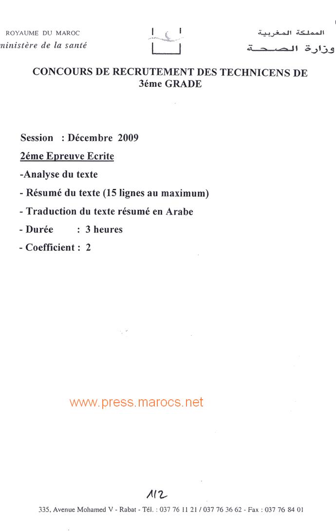 وزارة الصحة: نموذج مباراة توظيف تقنيين من الدرجة الثالثة تخصص تحليل النصوص دورة 12دجنبر 2009 Press311