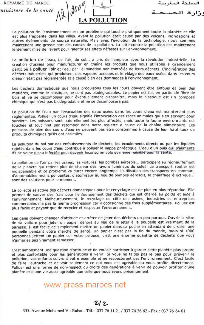 وزارة الصحة: نموذج مباراة توظيف تقنيين من الدرجة الثالثة تخصص تحليل النصوص دورة 12دجنبر 2009 Press410