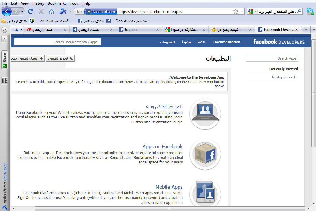 مشكله طريقة تفعيل و تشغيل نظام FaceBook Untit768