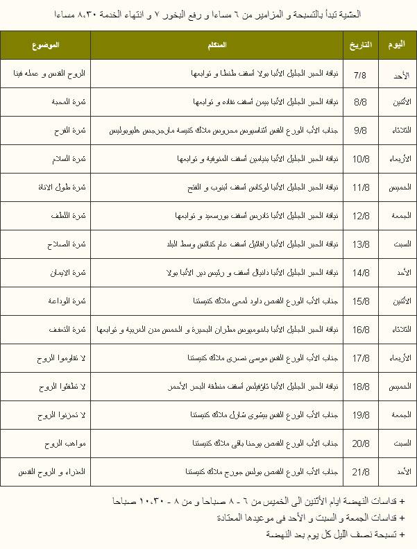 جدول برنامج نهضة السيدة العذراء مريم 2011 بكنيسة القديس مارمرقس مصر الجديدة  Uoouou10