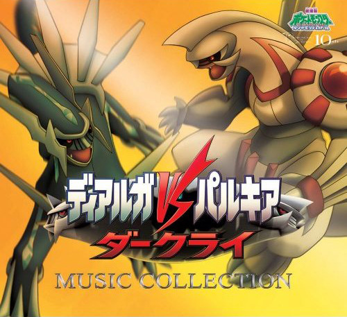 OST Pokémon 10th Movie MUSIC COLLECTION Pokemo11