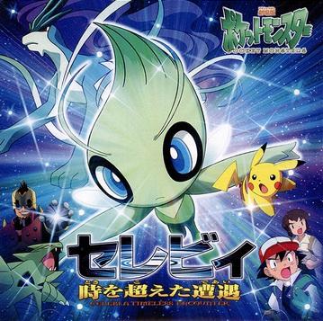 OST Pokémon Movie 4 - Serebii Toki Wo Koeta Deai Pokemo12