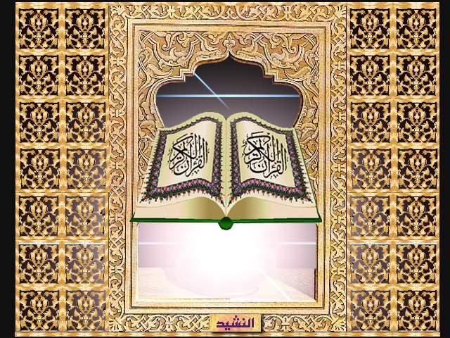 دعاء ختم القران للشيخ الفاضل الأستاذ سهل زين ياسين 0010