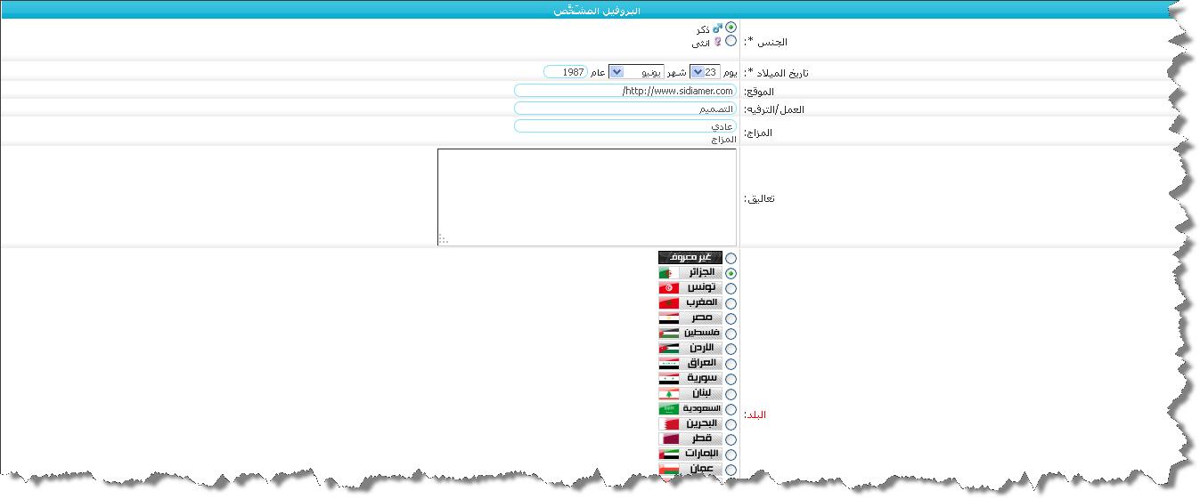 شرح تعديل بياناتك الشخصية في المنتدى editprofile 0215