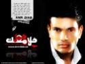 لكل محبى الكينج عمرو دياب Ad_ca210