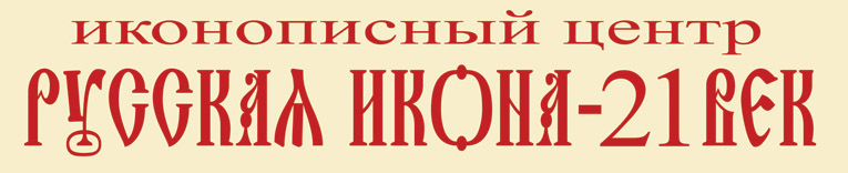 Именная икона Logo10