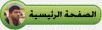 الشهيد محمد ردا
