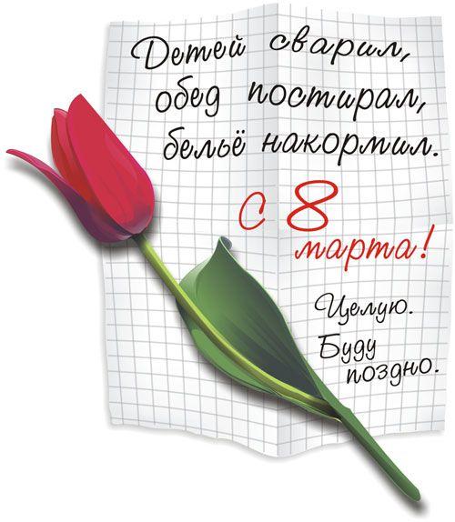 Прикольные картоночки))) 4410