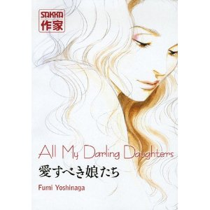 ALL MY DARLING DAUGHTERS de Fumi Yoshinaga 51kbbj10