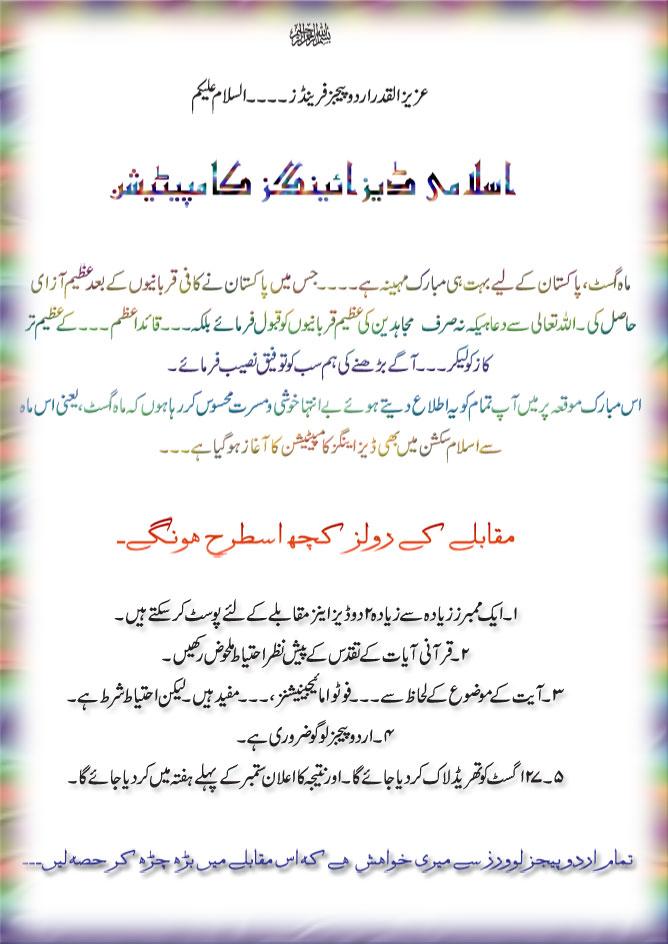 **Islami Design Comp. ** {Aug-08} Rulz10