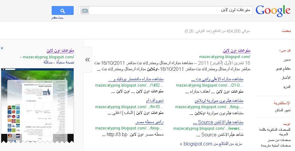 شرح زياده زوار منتداك + تقسيم منتداك فى جوجل  4410
