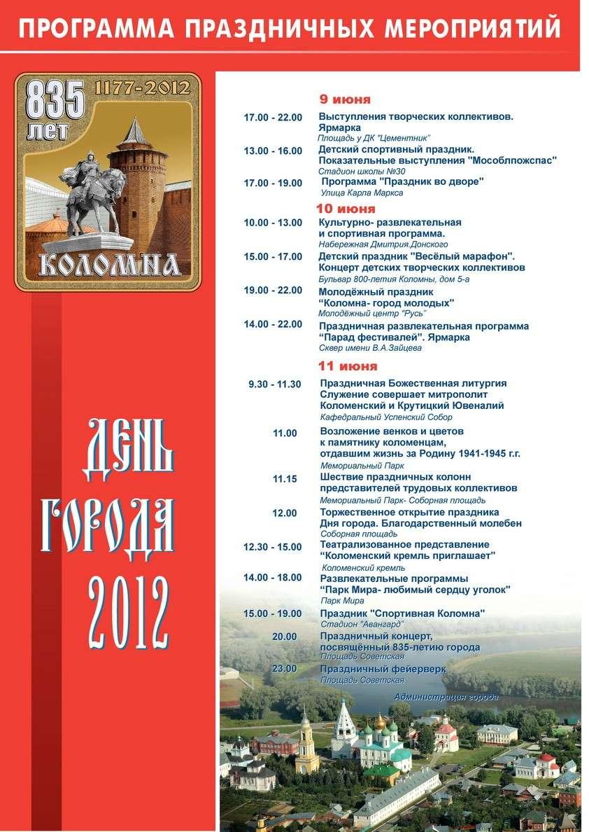 День города Коломна Afisha10