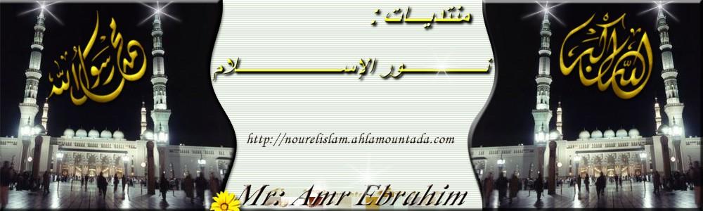 ('`.* منتدي نورالإسلام *.'´) :* الأستاذ/عمروإبراهيم *