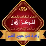 وضع الطلاب في الإمتحان Nawraa12