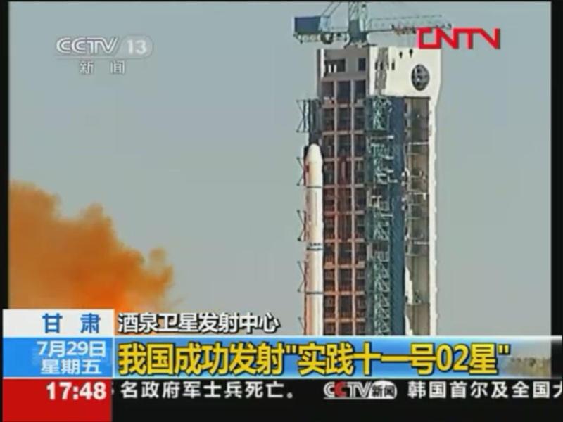 [Chine] Lancement de Shijian-11-02 par CZ-2C à JSLC, le 29/07/2011 - [Succès] 0120