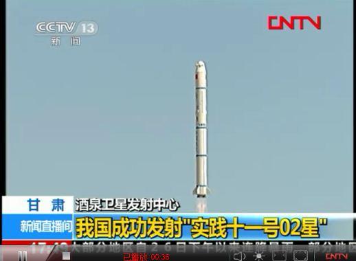 [Chine] Lancement de Shijian-11-02 par CZ-2C à JSLC, le 29/07/2011 - [Succès] 0218
