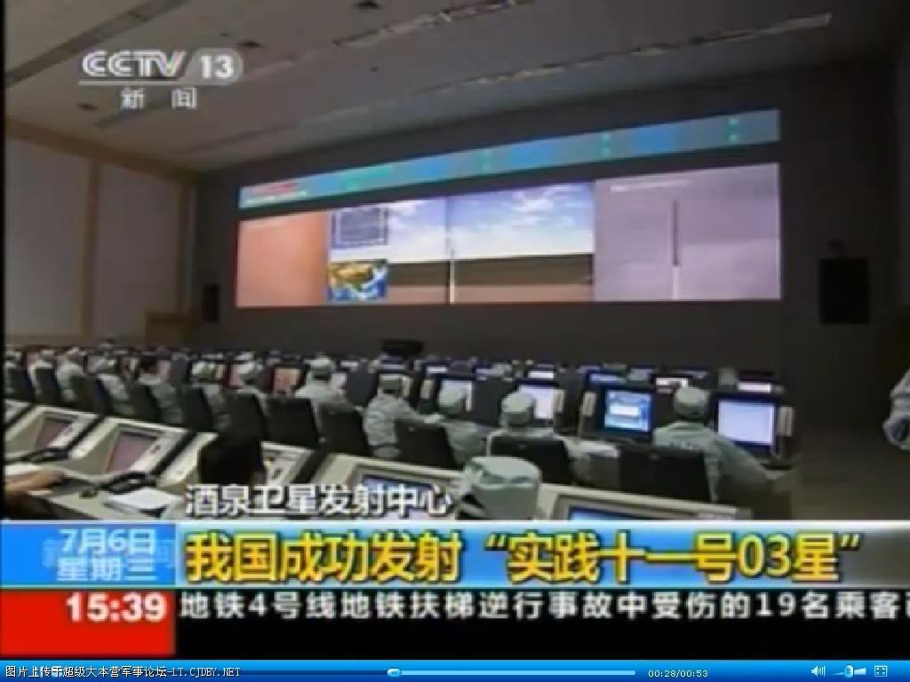 [Chine] Lancement de Shijian-11-03 par CZ-2C à JSLC, le 06/07/2011 - [Succès]   0513