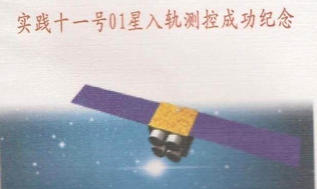 [Chine] Lancement de Shijian-11-03 par CZ-2C à JSLC, le 06/07/2011 - [Succès]   0910