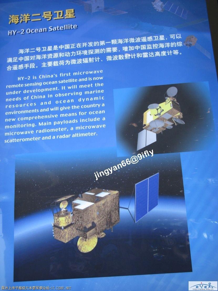 [Chine] Lancement de HY-2 par CZ-4B à TSLC, le 16/08/2011 - [Succès]   17432310