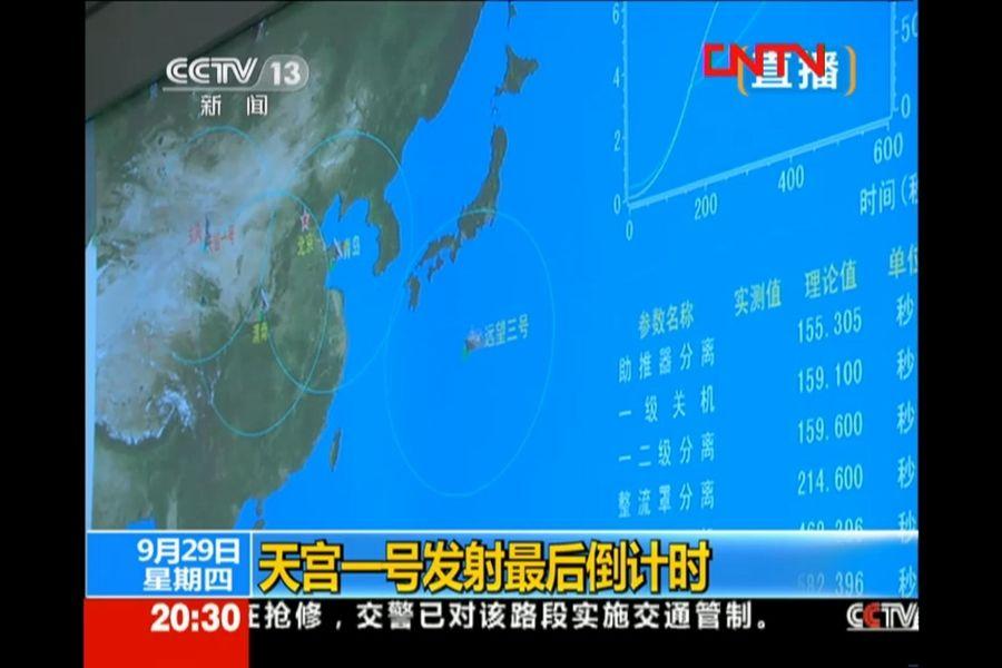 CZ-2F T1 (Tiangong 1) - JSLC - 29.9.2011 - Page 4 22515210