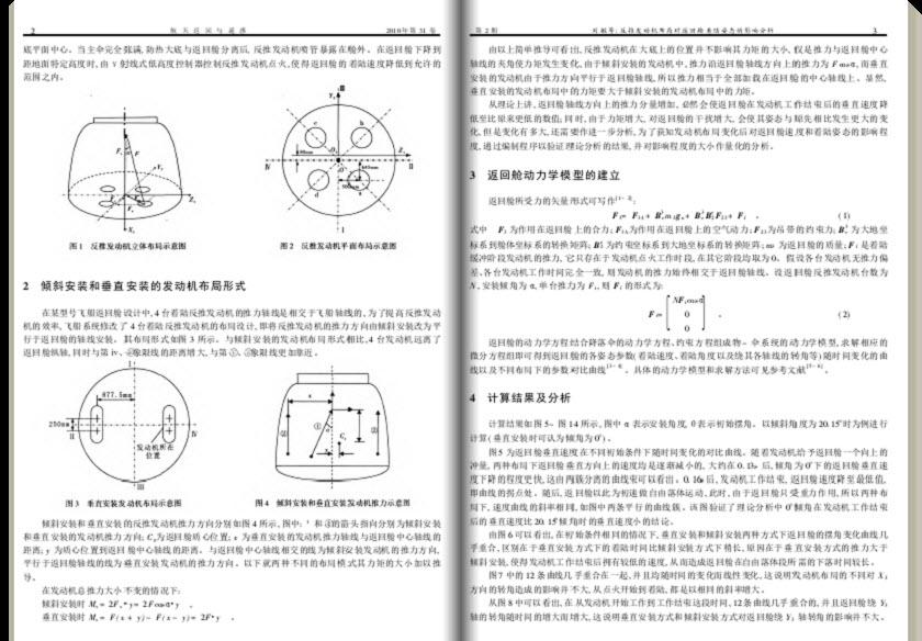 [Mission] Shenzhou-9 & TG-1 - Page 9 Snag-010