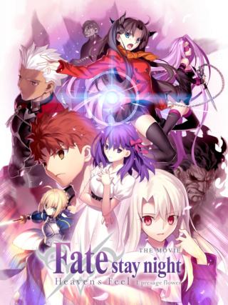 نــادي المــشاهدة الجماعية للأنــمي | العـدد 16 | Fate/stay night: Heaven's Feel (سلسلة أفلام) - صفحة 2 23ae8110