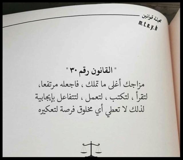 اكتب عبارات تحفيزيه ومشجعه  ودعنا نتفاءل  - صفحة 9 58629810