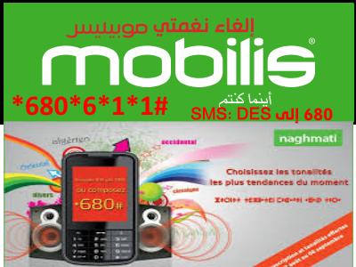 طريقة إلغاء نغمتي موبيليس annulation naghmati mobilis Ouarse10