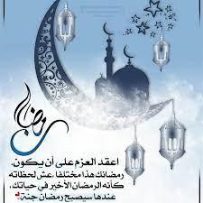عش شهر رمضان كأنه الاخير 20