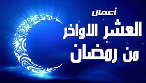 أعمال العشر الأواخر من رمضان 55555510