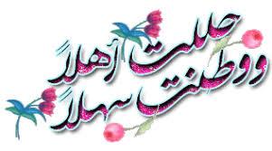 اهلا وسهلا بالعضو الجديد haithamhamza 77777710