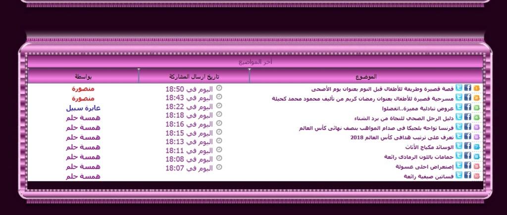 منتدى منصورة والجميع يرحب بكم 77777711