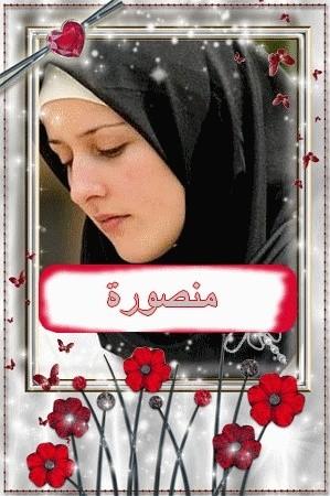 منصورة والجميع Aaiiii10