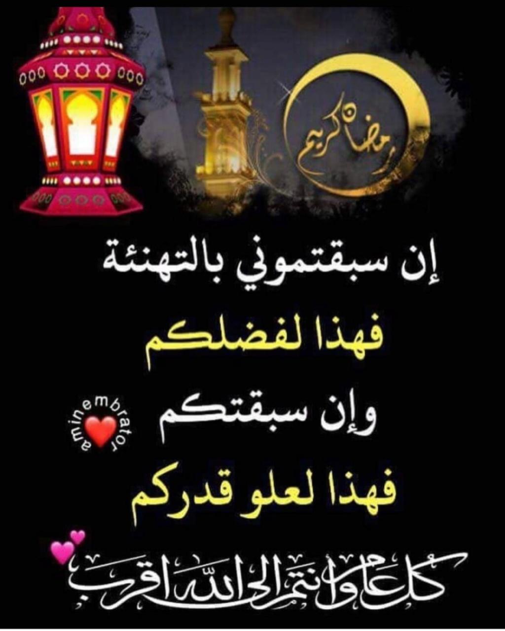 تتهنئة بحلول شهر رمضان المبارك 1440هـ/2019م Advk1910