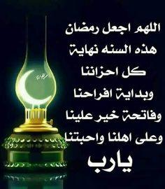 رمضان.. الشهر الفضيل B1267410