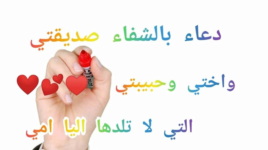 الدعاء بالشفاء لاختي وصديقتي وسام(nour aliman) Maxres10