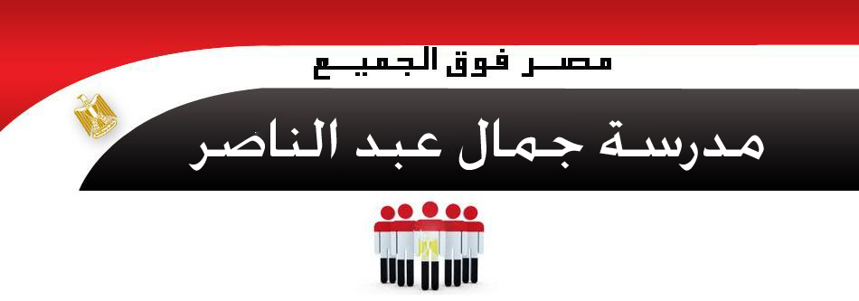 مدرسة جمال عبد الناصر