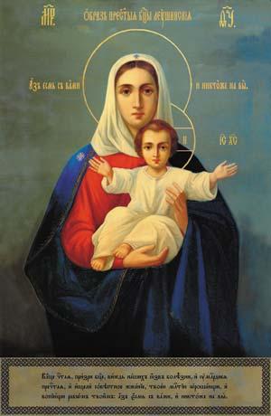 Qu'elle est belle NOTRE-DAME ! (icônes orthodoxes de la Vierge Marie et l'Enfant Jésus) Leushi10