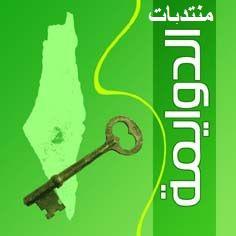 تصميم حق العودة   اهداء المصمم  البمبدع خالد المعازي لشبكة منتديات الدوايمة 30530010