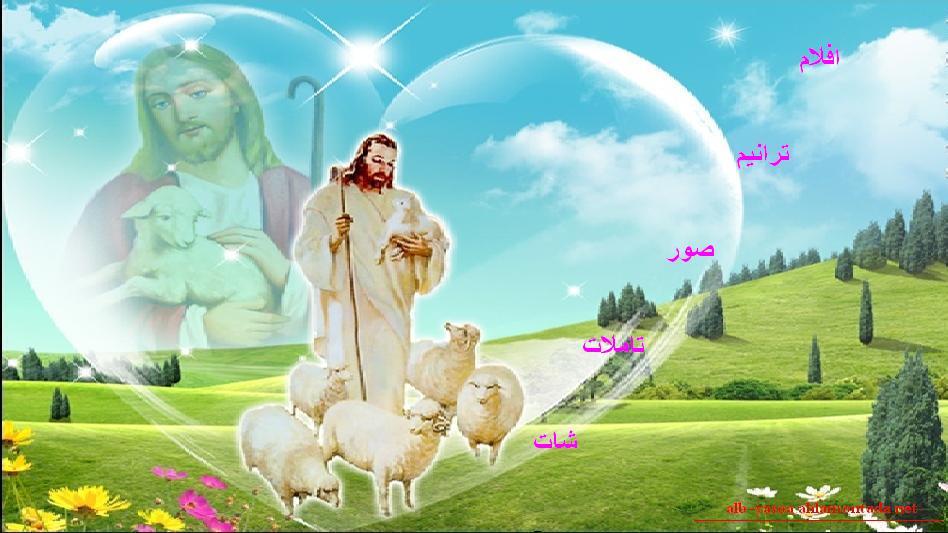 منتديات قلب يسوع المسيحية