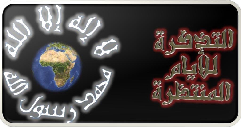 التذكرة للأيام المنتظرة / ماجد تيم - أبو عبد الرحمن المقدسي
