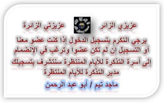 التذكرة للأيام المنتظرة / ماجد تيم - أبو عبد الرحمن المقدسي Oouoo10